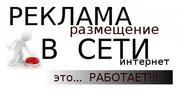 Автомат. публикация обьявлений дешево ! Могилев и обл