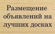 Размещаем ОБЬЯВЛЕНИЯ ваших товаров и услуг Минск и обл.