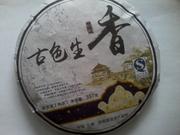 Чай Пуэр 357грамм,  пресованный