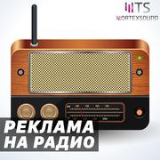 Запись и размещение рекламы на радио