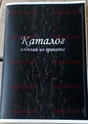 каталог изделий из гранита и электронный вариант каталога